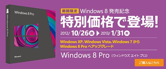 Windows 8 発売記念 特別価格で登場! Windows 8 Pro ご購入はこちら