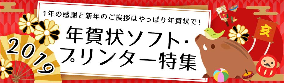 年賀状ソフト・プリンター特集