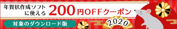 年賀状作成ソフトに使える200円OFFクーポンの獲得はこちら