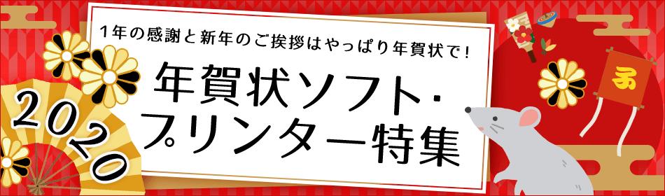 年賀状ソフト・プリンター特集2020!