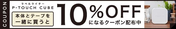 P-TOUCH CUBE 専用テープ 同時購入で10%OFFクーポン