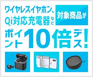 ワイヤレスイヤホン、Qi対応充電器など対象商品がポイント10倍