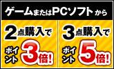 ゲーム・PCソフトは複数購入でお得!
