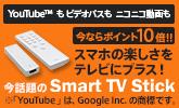 自宅のテレビがスマートTVに!