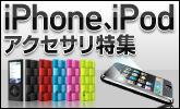 iPhone/iPodアクセサリ