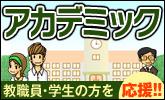【最大ポイント10倍】アカデミック(学割) 特集