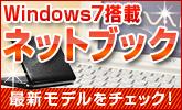Windows7搭載ネットブック 最新モデルをチェック!