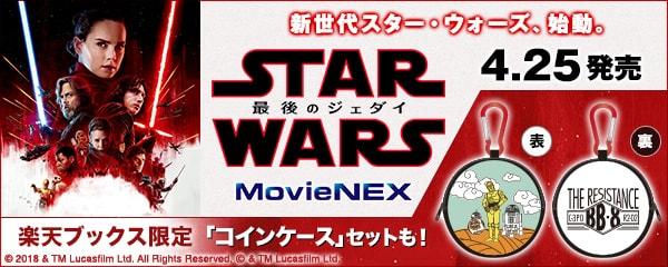 スター・ウォーズ/最後のジェダイ MovieNEX、4K UHD、4/25発売