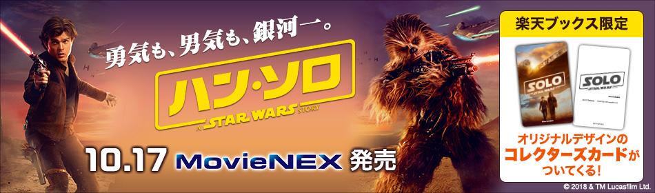 『ハン・ソロ/スター・ウォーズ・ストーリーMovieNEX』10月17日(水) 発売!