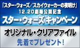 「スター・ウォーズ/スカイウォーカーの夜明け」劇場公開記念キャンペーン中!