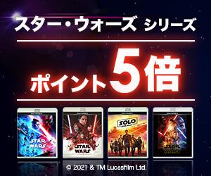 スター・ウォーズシリーズMovieNEXがポイント5倍!