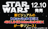 新ビジュアルのMovieNEXが12/10発売!