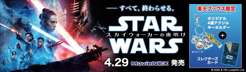 「スター・ウォーズ/スカイウォーカーの夜明け」2020.4.29 On Sale!