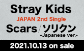 Stray Kids、JAPAN 2nd シングル 10/13発売!