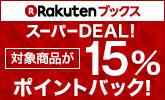 【15%ポイントバック】スーパーDEAL対象商品(4/9〜4/23)