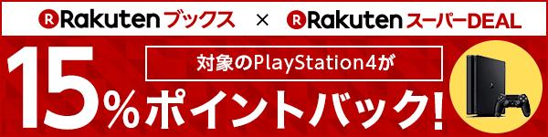 対象のPlayStation4がマラソン期間限定で15%ポイントバック!対象商品を今すぐチェック!