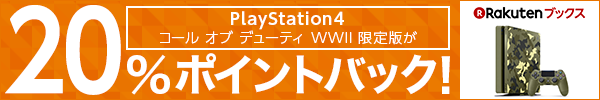 PS4 コール オブ デューティ WWII 限定版が20%ポイントバックに加えて5%OFFクーポン&『New みんなのGOLF』ダウンロード版プレゼントも