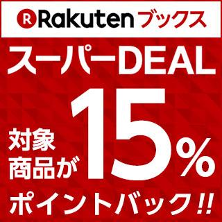 本・DVDなど15%ポイントバック!