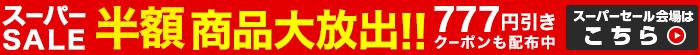 スーパーSALE半額商品大放出!!777円引きクーポンも配布中