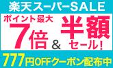 【楽天ブックス】スーパーSALE開催中!2015年6月4日(木)1:59 まで