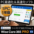 【ポイント10倍】 Wise Care 365 PRO V3 1年/1PC