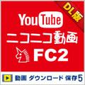 【50%OFF】 動画 ダウンロード 保存5 DL版