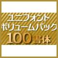 【20%OFF】 ユニフォントボリュームパック100