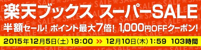 楽天ブックス スーパーSALE 半額セール!ポイント最大7倍!1,000円OFFクーポン! 2015年12月5日(土)19:00 から 12月10日(木)1:59 まで 103時間