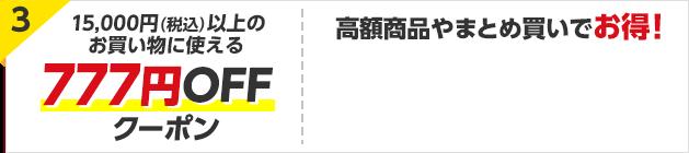 3. 15,000円(税込)以上のお買い物に使える777円OFFクーポン 高額商品やまとめ買いでお得!