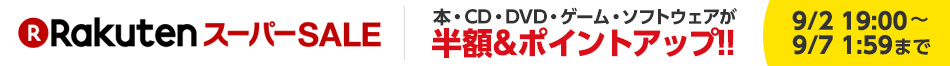 楽天スーパーセール 9/2 19:00 ~9/7 1:59まで 本・CD・DVD・ゲーム・ソフトウェアが半額&ポイントアップ!!
