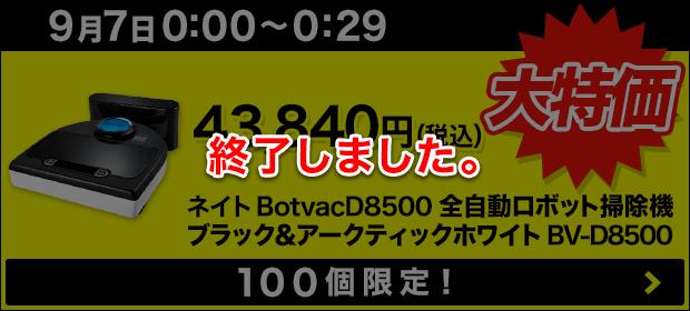 9月7日00:00から0:29までネイト BotvacD8500 全自動ロボット掃除機 ブラック&アークティックホワイト BV-D8500 オープン価格: 55,400円(税込)⇒43,840円(税込)20%OFF 100個限定!