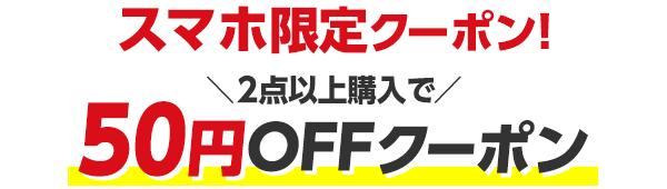 スマホ限定クーポン!2点以上購入で50円OFF クーポン