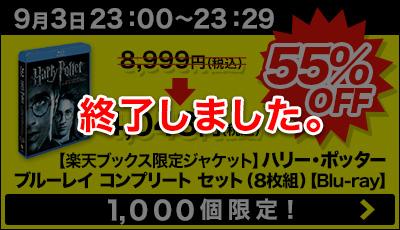9月3日23:00から23:29まで 【タイムセール】【楽天ブックス限定ジャケット】ハリー・ポッター ブルーレイ コンプリート セット(8枚組)【Blu-ray】 8,999円(税込) ⇒4,048円(税込)55%OFF 1,000個限定!は終了しました。