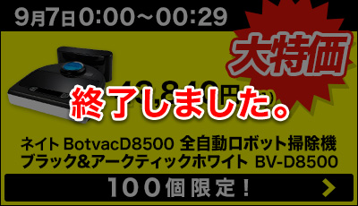 9月7日00:00から0:29までネイト BotvacD8500 全自動ロボット掃除機 ブラック&アークティックホワイト BV-D8500 43,840円(税込)大特価 100個限定!は終了しました。