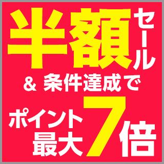 【楽天ブックス】半額セール&ポイント最大7倍