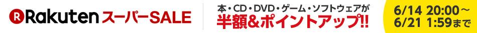 楽天スーパーセール 6/14 20:00 ~6/21 1:59まで 本・CD・DVD・ゲーム・ソフトウェアが半額&ポイントアップ!!