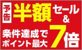 【予告】<br />楽天スーパーSALE開催!