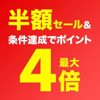 【楽天ブックス】半額セール&ポイント最大4倍