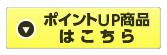 【お買い物マラソン】ポイント最大15倍&大特価セール開催中!>