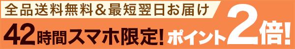 スマホ限定!まとめ買いでポイント2倍キャンペーン(2015/3/3-3/5)