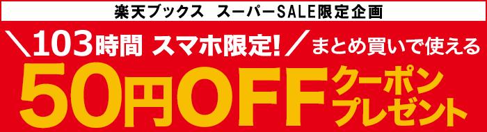 スマホ限定!2点以上で50円OFFクーポンプレゼント!