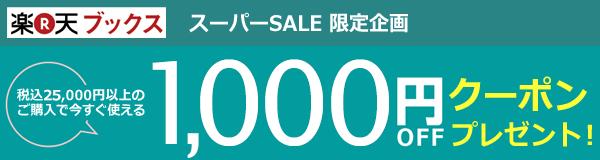 楽天ブックス スーパーSALE限定企画 1,000円OFFクーポンプレゼント