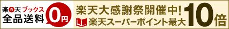 【楽天ブックス】楽天大感謝祭開催中!2015年12月24日(木)1:59 まで