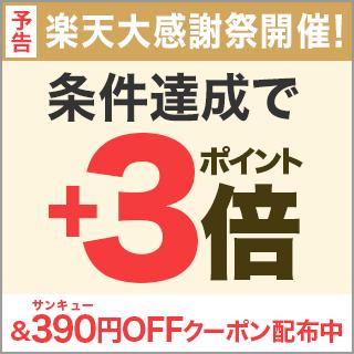 【予告】楽天大感謝祭開催!