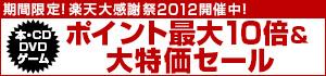 楽天大感謝祭2012