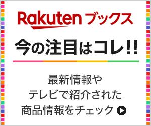 楽天ブックス今注目の商品はコレ!!