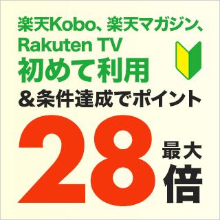 楽天Kobo/マガジン/TV初利用者限定・条件達成でポイント最大28倍!