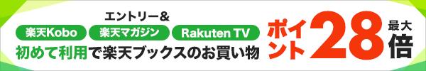 エントリー&楽天Kobo、楽天マガジン、Rakuten TV初めて利用で楽天ブックスのお買い物ポイント最大28倍