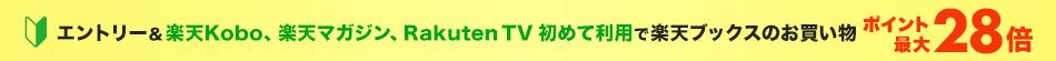 楽天Kobo・RakutenTV・楽天マガジンを初めてご利用で楽天ブックスでのお買いものがポイント最大28倍