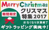クリスマス特集2017